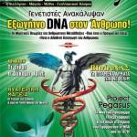 Mystery Νο 58 – Φεβρουάριος 2010