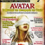 Mystery Νο 59 – Μάρτιος 2010