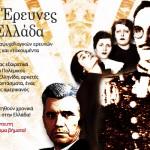 Ψυχικές Έρευνες στην Ελλάδα