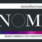 Περιοδικό ΦΑΙΝΟΜΕΝΑ (ανανεώνεται συνεχώς)
