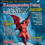 Mystery τ. 65 – Οκτώβριος 2010