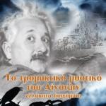 Το τρομακτικό μυστικό του Αϊνστάιν: αλλόκοτα διηγήματα