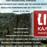 Το metafysiko.gr σε Διεθνές Συνέδριο για τα Μεγαλιθικά Μνημεία (Βlagoevgrad, Οκτ. 2012) [& live κάλυψη!]