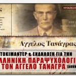 Κυκλοφορία ντοκιμαντέρ & εκδήλωση για την Ελληνική Παραψυχολογία και τον Άγγελο Τανάγρα στις 30/3 (Αθήνα)