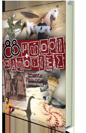 88mithoi_books