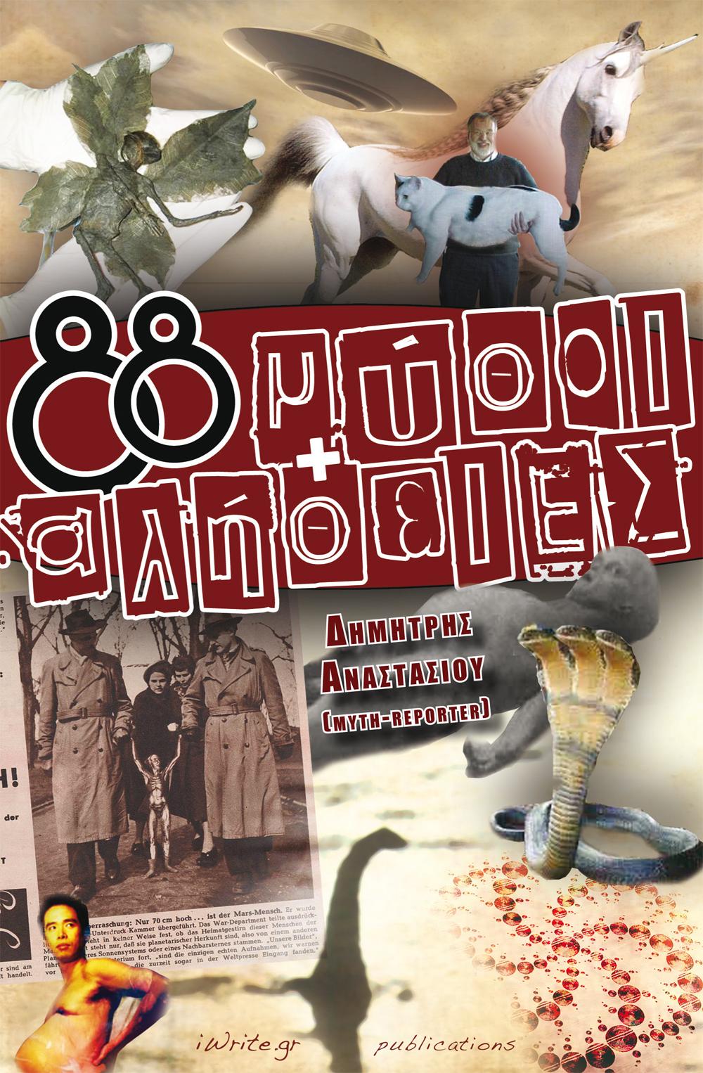 88mithoi_books(cover-flat)