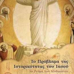 Κυκλοφορία νέου βιβλίου: Το πρόβλημα της ιστορικότητας του Ιησού: Το ρεύμα των Μυθικιστών