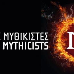 Ελληνική ιστοσελίδα για το Μυθικισμό