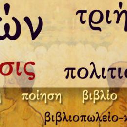 Τεχνών (επ) Ανάστασις [Κέρκυρα 24-26 Ιανουαρίου 2014]