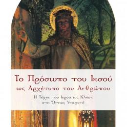 Το Πρόσωπο του Ιησού ως Αρχέτυπο του Ανθρώπου