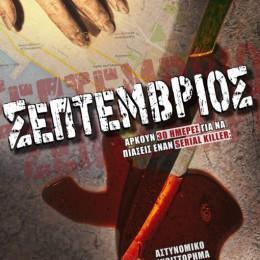 Σεπτέμβριος: νέο αστυνομικό μυθιστόρημα
