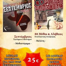 Προσφορά 2 βιβλίων για όλον τον μήνα Σεπτέμβριο