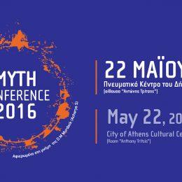1ο Πανελλαδικό Συνέδριο για τον Μυθικισμό στην Αθήνα (22 Μαΐου 2016)